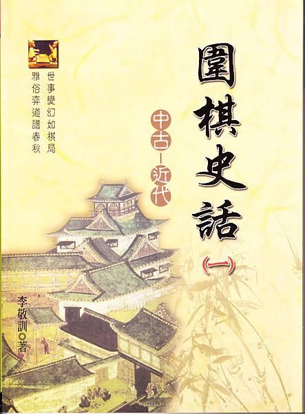 圍棋圖書封面_0002