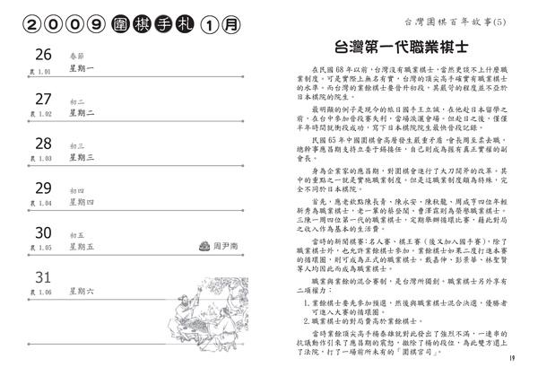 2009圍棋手札跨頁版06 10.jpg