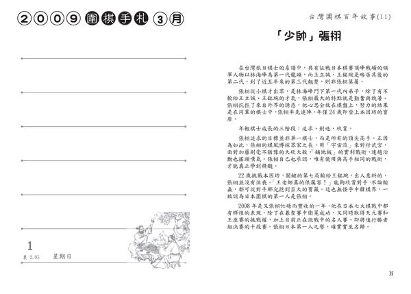 2009圍棋手札跨頁版06 18.jpg