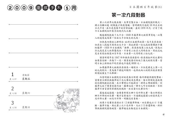 2009圍棋手札跨頁版06 31.jpg