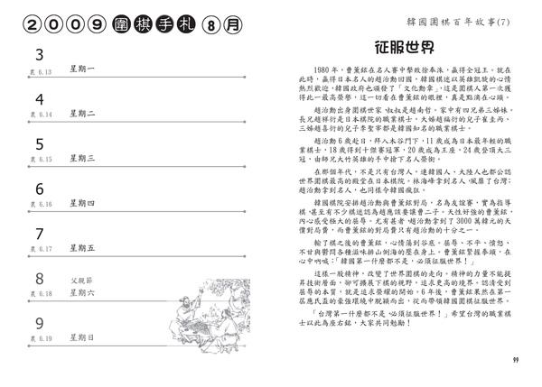 2009圍棋手札跨頁版06 50.jpg