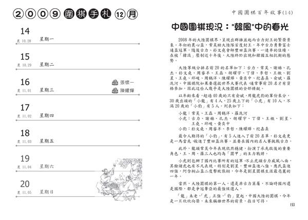 2009圍棋手札跨頁版06 77.jpg