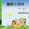 0612-26X封面第四冊布局篇.jpg