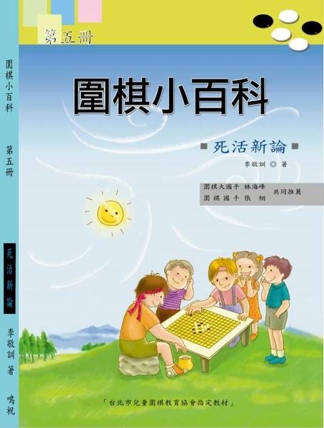 0612-26X封面第五冊死活新論.jpg