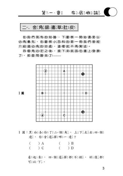 第四冊(全2.3)20081029_頁面_003.jpg