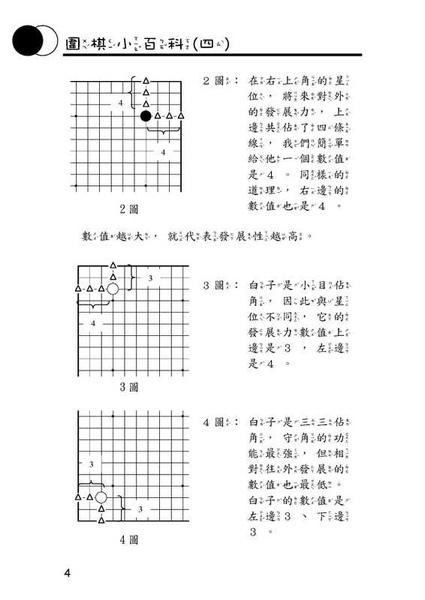 第四冊(全2.3)20081029_頁面_004.jpg