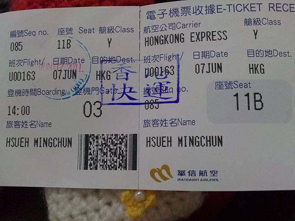 快運的機票..超沒質感的