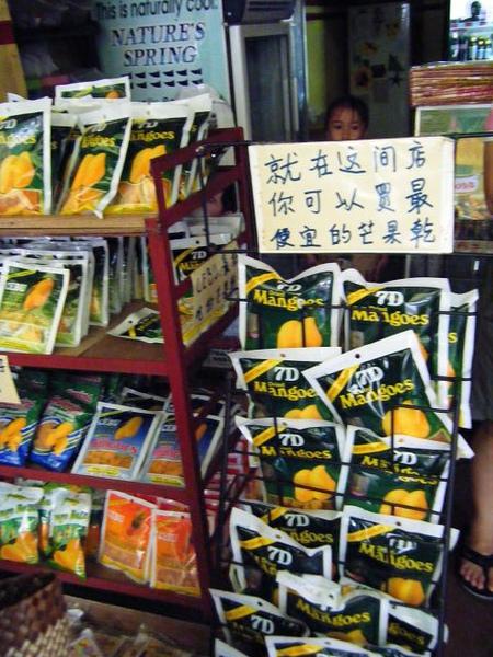 D'talipapa買芒果乾 這裡最便宜