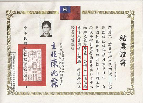 閔教練一噸以上堆高機證照.PNG