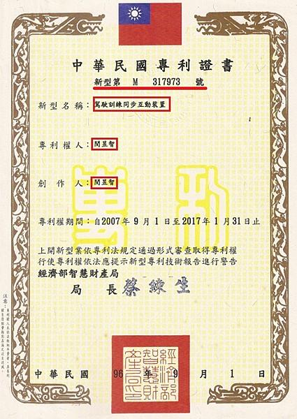 同步互動裝置專利證書.PNG