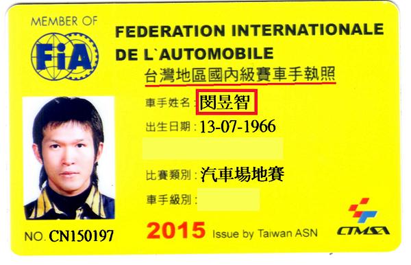 FIA台灣地區賽車手執照.PNG