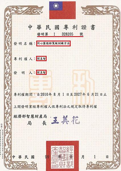 同心圓專利證書.PNG