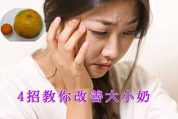 4招改善大小奶.jpg