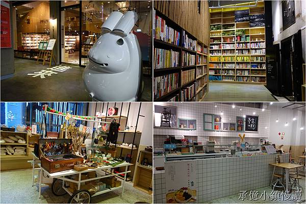 [遊記] 嘉義人氣景點 - 承億小鎮慢讀 ~ 結合書店、文創、美食的文青風複合式書店
