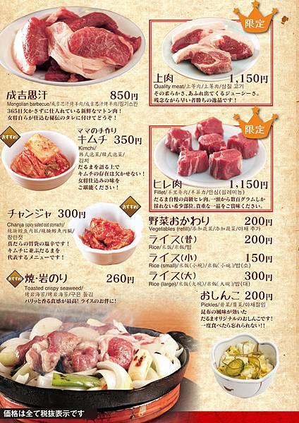 menu_img442a3.jpg