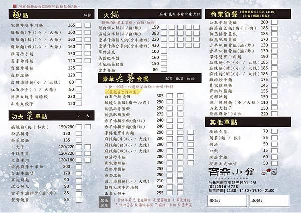 齊樂menu.jpg