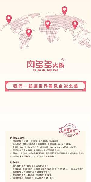 20201106-菜單FINAL_201113_0.jpg
