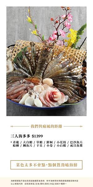 20201106-菜單FINAL_201113_11.jpg