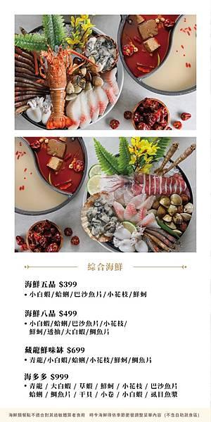 20201106-菜單FINAL_201113_19.jpg