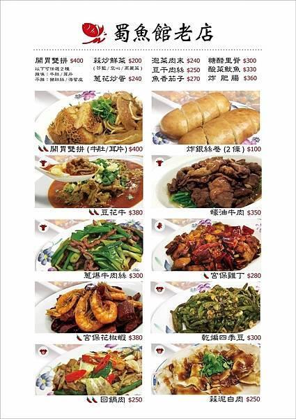 蜀魚館menu.jpg