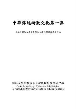 中華傳統術數文化第一集書名頁