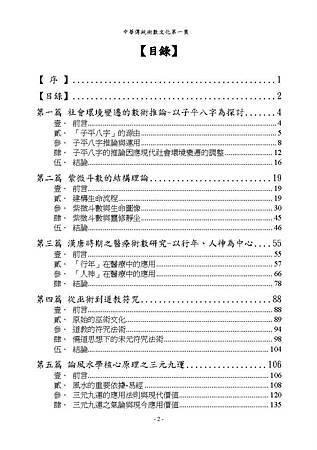 中華傳統術數文化第一集目錄頁一