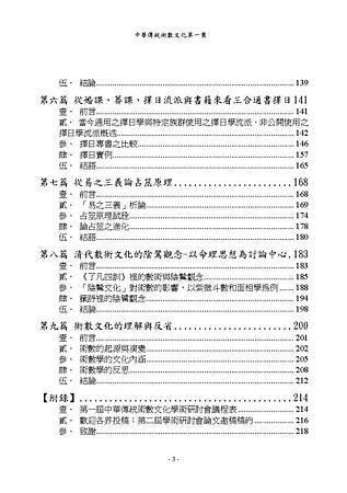 中華傳統術數文化第一集目錄頁二
