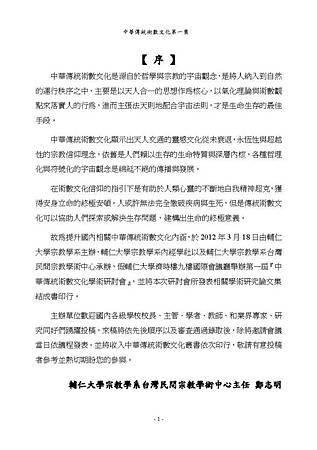中華傳統術數文化第一集序文