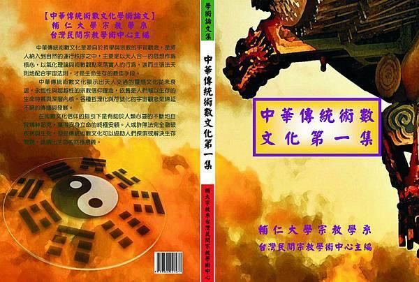 中華傳統術數文化第一集封面