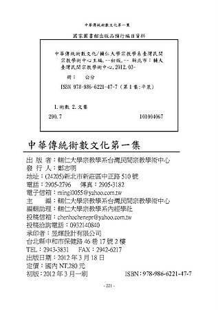 中華傳統術數文化第一集書末版權頁
