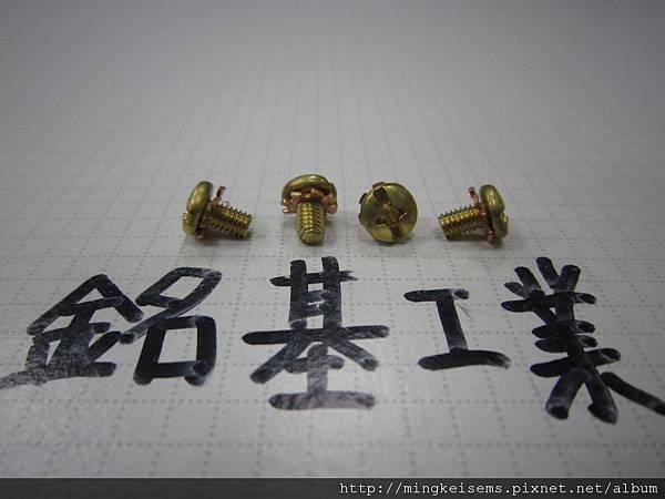 附華司螺絲 SEMS SCREWS 銅圓頭十字螺絲套附一片外齒華司組合M3.5X6 BRASS PHILIPS HEAD SCREW WITH DIN 6797 A EXTEMAL TOOTHEDLOCK WASHERS COMBINATION