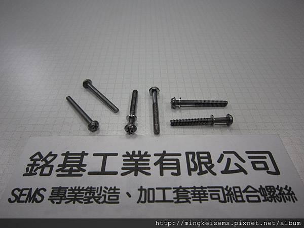 附華司螺絲SEMS 圓頭華司頭十字割溝螺絲套附平華司組合M4#X25 PHILIPS WASHER HEAD SCREWS WITH FLAT WASHER ASSEMBLED