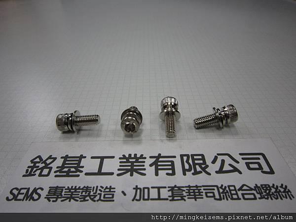 附華司螺絲SEMS SCREWS 內六角螺絲套附二片華司組合M5X14 HEX SOCKET CAP SCREWS WITH SPRING+FLAT WASHERS ASSEMBLED