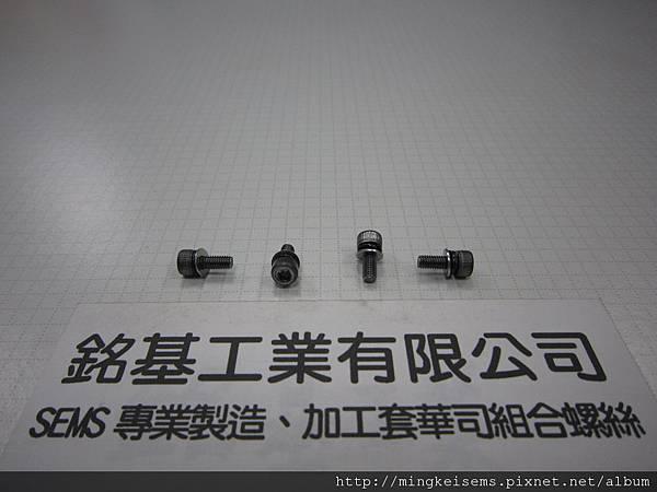 組合螺絲SEMS SCREWS 內六角螺絲套附二片墊片組合M3X8 HEX SOCKET CAP SCREWS WITH SPRING+FLAT WASHERS ASSEMBLED