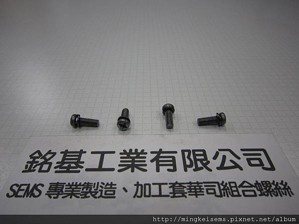 套華司螺絲SEMS SCREWS圓頭十字螺絲套附彈簧華司組合M3.5X10 PHILIPS HEAD SCREWS WITH SPRING WASHERS ASSEMBLED