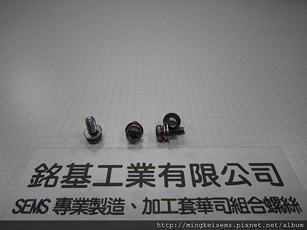 組合螺絲SEMS 圓頭三角牙螺絲套附二片華司組合M4X10 PHILIPS HEAD TRILOBULAR THREAD SCREWS WITH SPRING+FLAT WASHERS COMBINATIONS