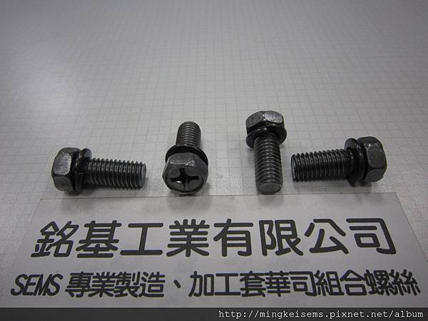 附華司螺絲SEMS SCREWS 六角十字螺絲套附彈簧華司組合M8X20 HEX HEAD MACHINE BOLTS WITH SPRING WASHERS ASSEMBLED