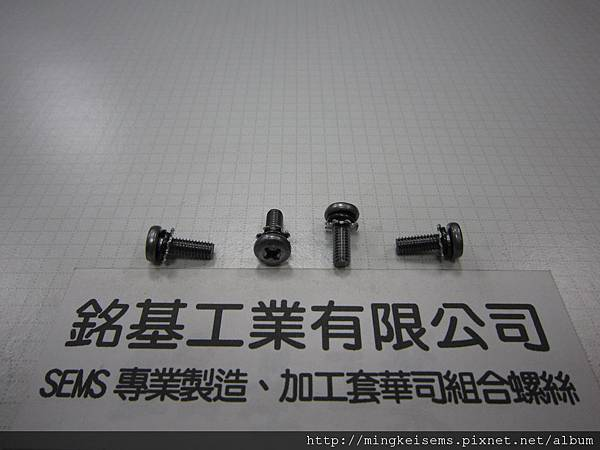 附華司螺絲SEMS SCREWS岡山頭螺絲套附彈簧華司和外齒華司組合M4X12 FILLISTER SCREWS WITH SPRING WASHER+EXTERNAL TOOTHED LOCK WASHER ASSEMBLED