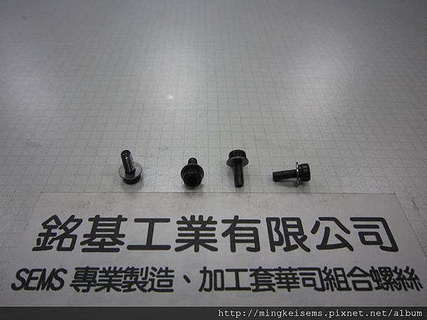 附華司螺絲 SEMS SCREWS 調質內六角螺絲套附平華司(墊圈)組合 M3X8
