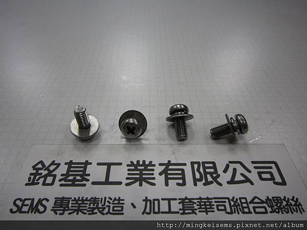 附華司螺絲 SEMS SCREWS 白鐵圓頭十字螺絲套附二片華司(墊圈)組合 M5X12