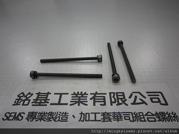 組合螺絲 SEMS SCREWS 合金內六角螺絲套附彈簧華司(墊圈)組合 M3X50