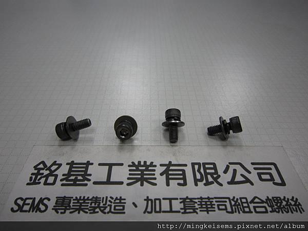 附華司螺絲 SEMS SCREWS 合金有頭內六角螺絲套附二片華司(墊圈)組合 M4X10