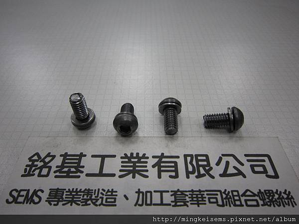 組合螺絲 SEMS SCREWS 半圓頭內六角螺絲套附平華司(墊圈)組合 M6X12