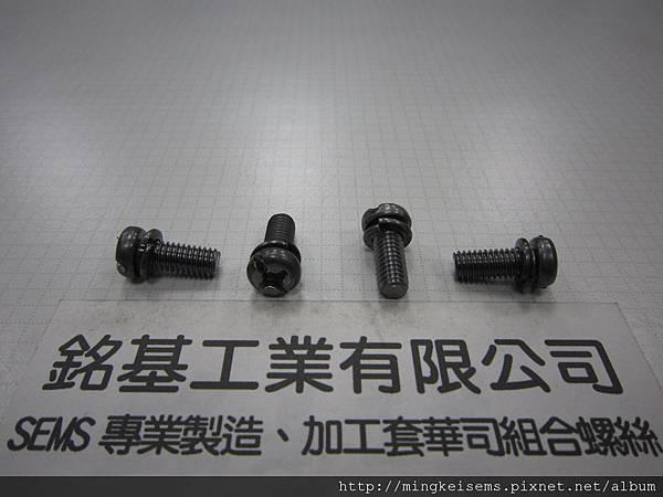 套華司螺絲 SEMS SCREWS 圓頭十字割溝螺絲套附彈簧華司(墊圈)組合 M6X15