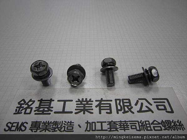 組合螺絲 SEMS SCREWS 六角十字螺絲套附彈箕華司和平華司組合M6X15 HEX HEAD MACHINE BOLTS WITH SPRING+FLAT WASHERS ASSEMBLED
