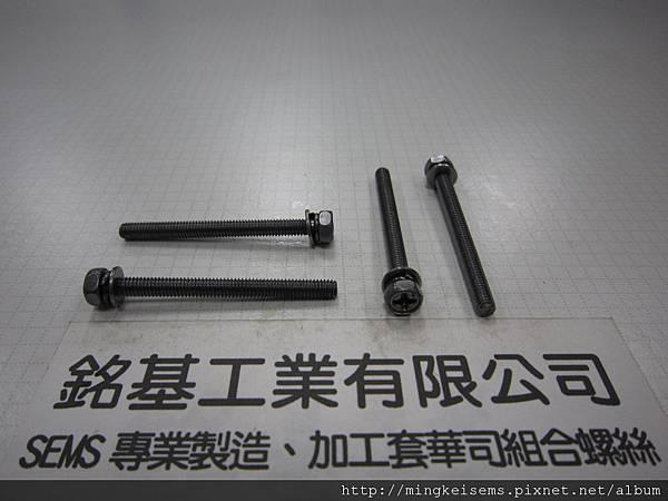 附華司螺絲 SEMS SCREWS 六角十字螺絲套附彈簧華司+平華司組合M4X45 HEX HEAD SCREWS & DIN127+DIN125 COMBINATIONS