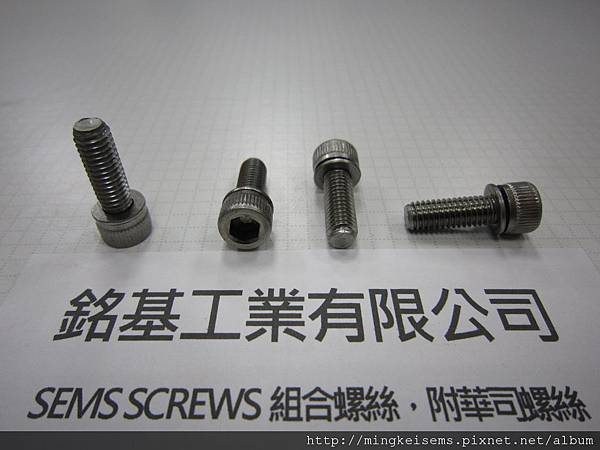 組合螺絲SEMS SCREWS 白鐵有頭內六角螺絲套附平華司組合M6X18 STAINLESS STEEL HEX SOCKET CAP SCREWS & FLAT WASHER ASSEMBLED