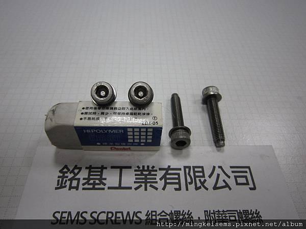 組合螺絲SEMS SCREWS 白鐵內六角中心柱螺絲套附平華司墊片組合M5X25  STAINLESS STEEL HEX SOCKET CAP CENTER COLUMN SCREWS &FLAT WASHER ASSEMBLED