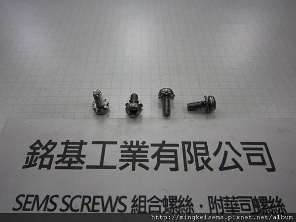 套華司螺絲SEMS SCREWS 白鐵圓頭十字螺絲套附外齒華司DIN 6797 A 組合M3X8 STAINLESS STEEL PAN HEAD SCREWS & EXTERNAL TOOTHED LOCK WASHERS ASSEMBLED
