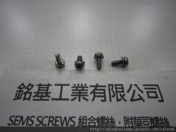 套華司螺絲SEMS SCREWS 白鐵圓頭十字螺絲套附外齒華司DIN 6797 A 組合M3X8 STAINLESS STEEL PAN HEAD SCREWS & EXTERNAL TOOTHED LOCK WASHERS ASSEMBLED